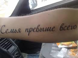 тату на руках с переводом татуировки 37 фото