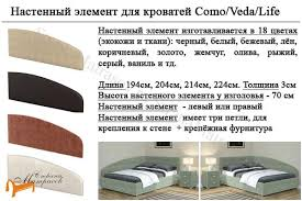 <b>Кровать</b> Орматек Como <b>2</b> с подъемным механизмом - купить в ...