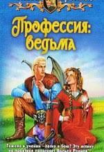 Отряд Контрольное измерение Аудиокнига автор Алексей Евтушенко Профессия ведьма