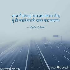 Let Words Fly Free Hindi Thought Quote Relation Life Journey