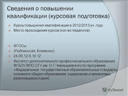 Презентация на тему МОУ СОШ Рыбчинская Елена Виталиевна  6 Сведения о повышении квалификации курсовая