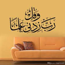 Small Picture Islamic Muslin Wall Art Mural Poster Diy Home Decoration Wallpaper