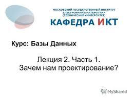 Презентация на тему Дипломный проект на тему Разработка  МОСКОВСКИЙ ГОСУДАРСТВЕННЫЙ ИНСТИТУТ ЭЛЕКТРОНИКИ И МАТЕМАТИКИ ТЕХНИЧЕСКИЙ УНИВЕРСИТЕТ КАФЕДРА ИКТ Дипломный проект на тему