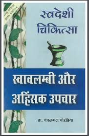 bagh bhatt ayurveda books in hindi pdf