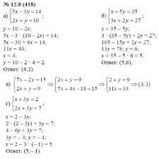 по алгебре класс Мордкович А Г упражнение ГДЗ по алгебре 7 класс Мордкович А Г 12 8 418 упражнение