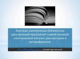 электронный каталог диссертаций найти диссертацию