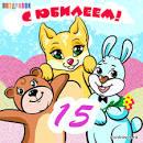 Поздравления 15 с днем рождения