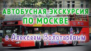 <b>Автобусная экскурсия по Москве</b> - YouTube