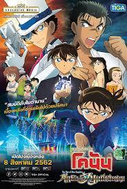 Detective Conan The Movie 23 The Fist of Blue Sapphire (2019)  ยอดนักสืบจิ๋วโคนันเดอะมูฟวี่ 23 ศึกชิงอัญมณีคราม • VeryFastMovie