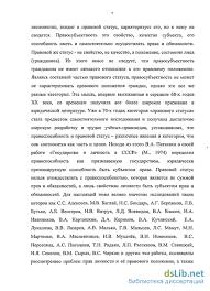 статус личности в правовом государстве вопросы теории Правовой статус личности в правовом государстве вопросы теории