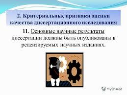 Презентация на тему Лямзин Михаил Алексеевич профессор д п н  30 2 Критериальные признаки оценки качества диссертационного исследования 11 Основные научные результаты