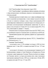 Декан НН Отчет по преддипломной практике в ОАО ТрансКонтейнер  Отчет по преддипломной практике в ОАО ТрансКонтейнер