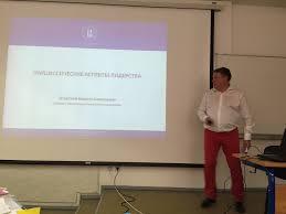 Защита Магистерских диссертаций на Программе Психоанализ и  Инга Исаева