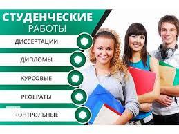 Написание дипломных курсовых и других видов письменных работ на  Написание дипломных курсовых и других видов письменных работ на заказ Запорожье изображение 1