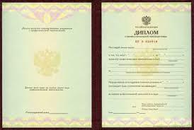 Купить диплом в Заречном diplom o professionalnoy perepodgotovke Диплом опрофессиональной переподготовке