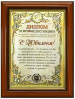 Подарок на лет мужчине купить в Санкт Петербурге в магазине  Диплом на юбилей