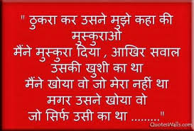 Break-Up-Shayari-Messages-for-Boyfriend-Girlfriend-in-Hindi-Wallpapers-Photos-Pictures-Download.jpg via Relatably.com