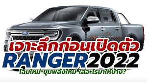 เจาะลึก All-New Ford Ranger 2021-2022 / Raptor เจนเนอเรชั่นใหม่  ใส่อะไรมาให้บ้าง | รถกระบะใหม่ 2021 - ข้อมูลรถ.com