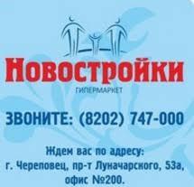 отчет по практике агентства недвижимости в Череповце с адресами  отчет по практике агентства недвижимости в Череповце Показать на карте Организации130 Отзывы101 · 1imageend