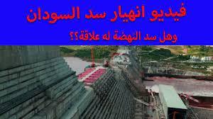 عاجل || انهيار سد بوط فى السودان وتدمير 600 منزل || سد النهضة || مفاوضات سد  النهضة || أزمة سد النهضة - YouTube