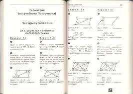 Иллюстрация из для Алгебра и геометрия класс  Иллюстрация 17 из 22 для Алгебра и геометрия 8 класс Самостоятельные и контрольные работы