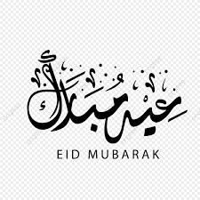 عيد مبارك PNG الصور | ناقل و PSD الملفات | تحميل مجاني على Pngtree