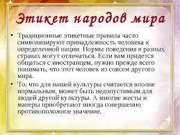 Презентация по культуре общения на тему Этикет народов мира  Этикет народов мира Традиционные этикетные правила часто символизируют принад