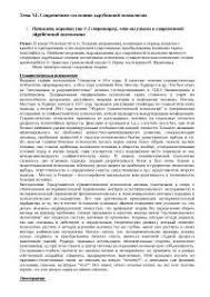 Развитие эмпирической психологии Англии Франции История  Развитие эмпирической психологии Англии Франции 17 18 История психологии контрольная 4