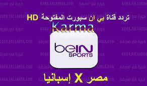 الان    تردد قناة بي ان سبورت إكسترا 2 المفتوحة الناقلة لمباراة مصر  وإسبانيا لتحديد صاحب الميدالية البرونزية قي أولمبياد طوكيو 2020 - كورة في  العارضة
