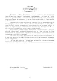 Доклад Методы планирования социального обслуживания диплом  Скачать документ