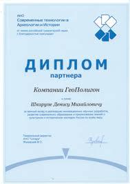 Геоинформационный портал ГИС Ассоциации Компания ГеоПолигон  ГеоПолигон один из лидеров рынка поставок современного геодезического оборудования а также наземных лазерных сканирующих систем