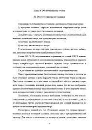 Декан НН Договор поставки в системе договоров купли продажи d  Страница 6 Договор поставки в системе договоров купли продажи