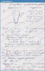 ГДЗ Задание № Вариант Итоговая контрольная работа Алгебра  Добавить решение