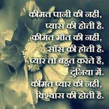 Beautiful Love Quotes In Hindi Best of True Love Quotes And Sayings Hindi In English Ordinary Quotes