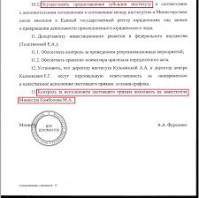 Может ли диссертация Дмитрия Ливанова быть написана другими людьми  Документы взяты с образовательного портала edu ru