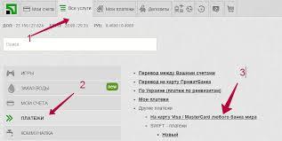 Как перевести деньги с Украины в Россию через ПриватБанк  Перевод в Приват24 на любую карту мира