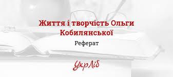 Життя і творчість Ольги Кобилянської реферат на тему  Життя і творчість Ольги Кобилянської реферат на тему
