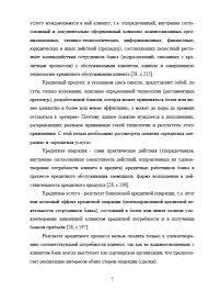 Декан НН Кредитные операции коммерческого банка на примере НФ  Страница 6 Кредитные операции коммерческого банка