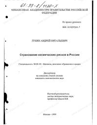 Диссертация на тему Страхование космических рисков в России  Диссертация и автореферат на тему Страхование космических рисков в России научная