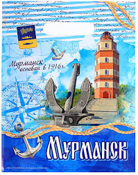 """<b>Пакет подарочный</b> """"<b>Мурманск</b>"""", <b>цвет</b>: мультиколор, 23 х 29,5 см ..."""