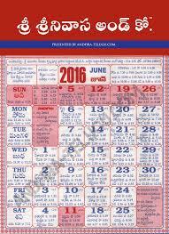 Calendars For June And July 2015 Srinivasa And Co Telugu Calendar 2016 Andhra Telugu