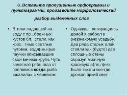 Контрольная работа по теме Союз как служебная часть речи  8 Вставьте пропущенные орфограммы и пунктограммы произведите морфологически