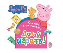 <b>Книжки</b>-<b>игрушки Свинка Пеппа</b> (Peppa Pig): каталог, цены ...