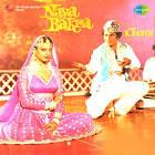 Reena Roy Naya Bakra Movie