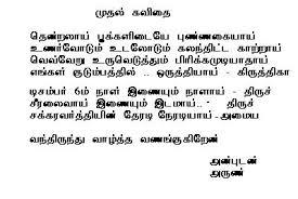 wedding invitation wording in tamil kavithai best wedding 2017 Wedding Invitations Wording Tamil wedding invitation wording in tamil wedding invitation wording family hosting