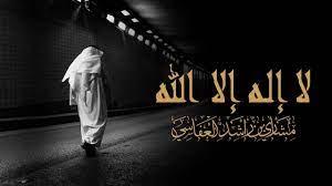La Elah Ela Allah لا إله إلا الله | مشاري راشد العفاسي Alafasy - YouTube