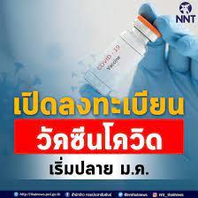 ข่าวเช็กเลย! ใครจะได้รับวัคซีนโควิด-19 เป็นกลุ่มแรกๆ