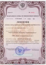 СМП Банк Лицензия профессионального участника рынка ценных бумаг на осуществление депозитарной деятельности № 177 09751 000100 от 07 12 2006