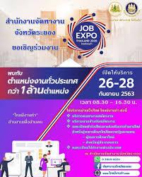 ThaiHotPro.com , Job Expo Thailand 2020 รับพนักงาน 1 ล้าน อัตรา วันที่  26-28 กันยายน