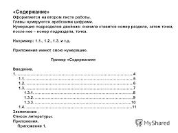 Презентация на тему Общие требования к оформлению работ  6 Содержание Оформляется на втором листе работы Главы нумеруются